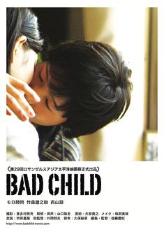 Bad Child (2013) - Japanese Movie