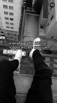 Близка к исполнению... Dark Quotes, Love Quotes, Inspirational Quotes, Russian Text, Russian Quotes, My Mood, In My Feelings, Wise Words, Quotations