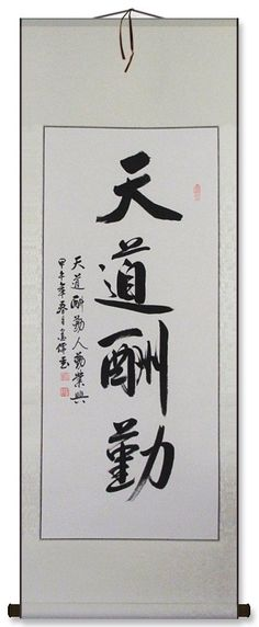 Efforts would be paid off 天道酬勤 Traditional scroll Running script fonts Chinese Calligraphy, Custom Name in Chinese Calligraphy online with Poetry by Calligrapher Writing words art of calligraphy; Rice paper Traditional scroll calligraphy. USD $ 39.00