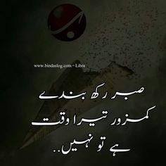 Sabar aik mushkil amal Ali Quotes, Urdu Quotes, Poetry Quotes, Islamic Quotes, Book Quotes, Quotations, Qoutes, Urdu Thoughts, Deep Thoughts