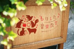 もりした音楽教室(静岡)/VIデザイン