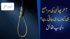 پھانسی کی سزا صبح ہی کیوں دی جاتی ہے؟ دلچسپ حقائق Pakistan News, Sentences, News From Pakistan, Frases