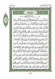 Quran Sourat al kahf(caverne).sourat 67 du saint Quran