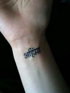 20 Best Sanskrit Tattoo Designs,Now, tattoos are everywhere! And that's why people are looking for something new and unique tattoo ideas so they look totally different. As per you wh. Sanskrit Tattoo, Ahimsa Tattoo, Hindi Tattoo, Arabic Tattoos, Wörter Tattoos, Yoga Tattoos, Wrist Tattoos, Bodysuit Tattoos, Dragon Tattoos