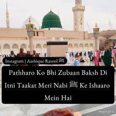 Allah Islam, Islam Quran, Allah Quotes, Qoutes, Medina Mosque, Baby Girl Images, Madina, Islamic Quotes, Taj Mahal