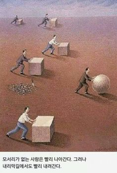 Post with 0 votes and 2619 views. Work Smarter, Not Harder David Laroche, Pictures With Deep Meaning, Satirical Illustrations, Meaningful Pictures, Motivational Posters, Reality Quotes, Cartoon Drawings, Cool Words, Work Hard