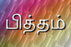 சித்த  மருத்துவம் By Ramanathan C: பித்தத்திலிருந்து விடுதலை பெற....!