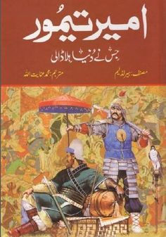 Ameer Taimor is a book of Harold Lamb. The book is about the life and achievements of Amir Taimor, famous as Tamerlane. Harold Lamb was an English writer. Islamic Books Online, Islamic Books In Urdu, Islamic Dua, Free Pdf Books, Free Books Online, Free Ebooks, Movies Online, English Books Pdf, Poetry Books