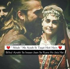 Love Images With Name, Love Poetry Images, Love Quotes Poetry, Love Quotes Funny, Muslim Couple Quotes, Muslim Love Quotes, Love In Islam, Islamic Love Quotes, Best Smile Quotes