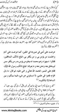 Page # 20 Complete Book: Munafqat.Aur.Alamat --- Written By: Shaykh-ul-Islam Dr. Muhammad Tahir-ul-Qadri