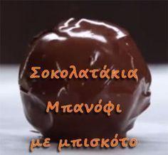 Σοκολατάκια μπανόφι με μπισκότο. Εσείς θα αντισταθείτε;…