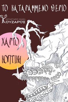 Σχέδια του θεάτρου σκιών και διάφορα άλλα σχέδια για κατασκευές από μικρούς και μεγάλους! #θέατροσκιώναδημοτικού #θέατροσκιώνκατασκευές #χαρτοκοπτικήγιαπαιδιά #χαρτοκοπτική #κατασκευέςγιαπαιδιά #puppetsforkids #puppetsforkidstomake #forkidscraftseasy #forkidsdiy #ζωγραφικηγιαπαιδιασχεδια #ζωγραφικηγιαπαιδια #diyγιαπαιδια Stock Character, Shadow Puppets, Projects, Movie Posters, Movies, Log Projects, Blue Prints, Films, Film Poster