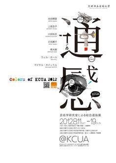 通感 : Sense of communication, Colors of KCUA 2012: Exhibition of Kyoto City University of Arts: Japanese poster