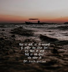 Karma Quotes Truths, Gurbani Quotes, Truth Quotes, Reality Quotes, Mood Quotes, Girl Quotes, Poetry Quotes, Strong Mind Quotes, Good Thoughts Quotes