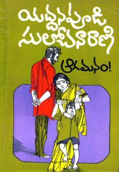 Aagamanam Telugu novel by Yeddanapudi Free Books To Read, Free Pdf Books, Free Ebooks, Ebooks Online, Free Books Online, Reading Online, Novels To Read Online, Free Novels, Book Sites