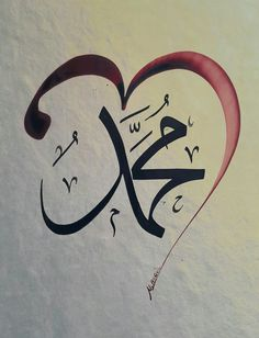 Soon Emily Jane Bronte Arabic Calligraphy Design, Arabic Calligraphy Art, Arabic Art, Arabic Words, Caligraphy, Islamic Phrases, Islamic Quotes, Stencil, Ramadan Crafts
