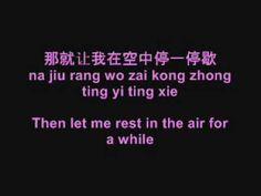 Chao Ren Bu Hui Fei  lyrics