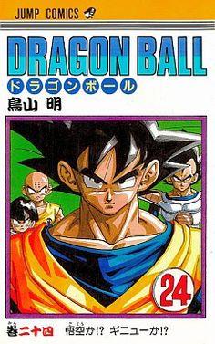 ドラゴンボール DRAGON BALL 24 鳥山明 集英社(完全版を入手前は所蔵)