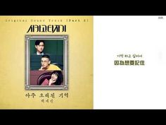 [시카고 타자기 OST Part 2] 백예린 (Yerin Baek) - 아주 오래된 기억 (Blooming Memories) (Official Audio) - YouTube