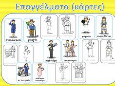 Επαγγέλματα Preschool Education, Whats New, Exercise, Breathe, Pictures, Ejercicio, Photos, Excercise, Work Outs