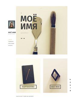 Портфолио дизайнера за 1500 руб.