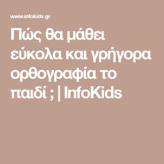Πώς θα μάθει εύκολα και γρήγορα ορθογραφία το παιδί ; | InfoKids Pos, Teacher, Education, Taxi, School Ideas, Children, Young Children, Professor, Kids