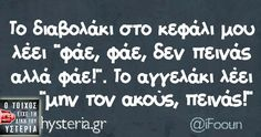 Το διαβολάκι Funny Greek, Free Therapy, Greek Quotes, Cheer Up, Funny Stuff, Funny Pictures, Funny Quotes, Lol, Humor