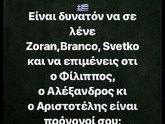 My Ancestors, Greek Quotes, Critical Thinking, Greece, Texts, Politics, Humor, Animals, Greece Country