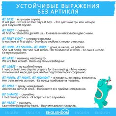 English Phrases, English Words, English Lessons, English Grammar, How To Speak Russian, Learn Russian, Learn English, English Learning Spoken, Education English