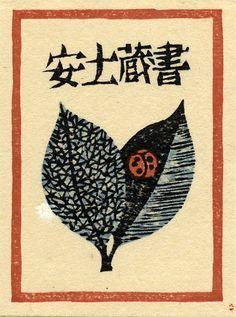 Exlibris by Teruo Takahashi