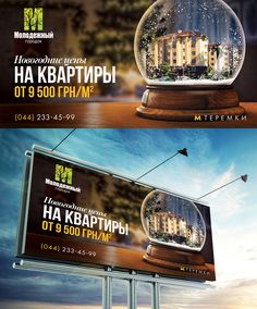 Billboard for apartment complex on Behance
