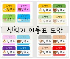 어린이집, 유치원 환경구성으로 한창 바쁠 시기네요 ㅠ0ㅠ 어디에나 쓸 수 있는 신학기 이름표를 가져왔어... New Class, Korean Language, Diy And Crafts