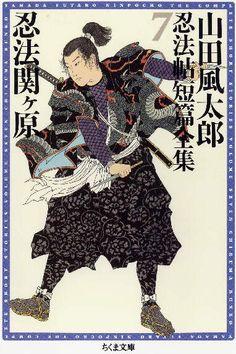 Hattori Hanzō Masashige