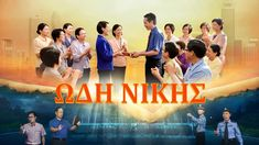 "Gospel Movie Clip ""Song of Victory"" - How Will the Lord Appear and Perform His Work When He Returns? Christian Films, Christian Videos, Christian Music, Movie Songs, Film Movie, Films Chrétiens, Video Gospel, Trailer Film, Jesus Second Coming"