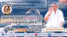 "# Earth to heaven 🏘️🚛📚 Home invoked free holy book "" Just your name, full address and pincode, mobile number WhatsApp us. Do 7496801825 And खे Dekha Sadhna TV Channel pm Believe In God Quotes, Quotes About God, Sa News, Full Hd Pictures, Bhakti Yoga, Thursday Motivation, Bollywood Actors, Channel, Spirituality"