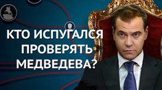 """Денис Парфенов """"Кто испугался проверять Медведева?"""""""