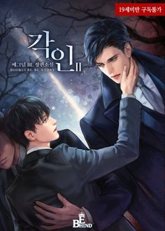Anime Art Fantasy, L Dk Manga, Manga Anime, Shounen Ai Anime, Anime Sisters, Handsome Anime Guys, Anime Love Couple, Manga Covers, Aesthetic Movies