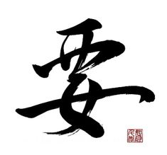 Kanji calligraphy of 'kaname', meaning essence, focus.