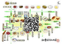 魚腸劍譜: 自由之聲魚夫自由行廣播--台南在地饕家美食私地圖