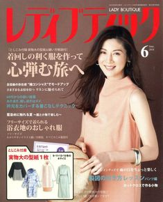 Lady boutique 6 2018 by Polina - issuu Japanese Sewing Patterns, Easy Sewing Patterns, Clothing Patterns, Dress Patterns, Lady, Japanese Books, Simplicity Patterns, Love Sewing, Jacket Pattern