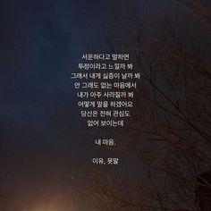 혼자 토라지는 이유. 크으 공감 Wise Quotes, Famous Quotes, Korea Quotes, Korean Writing, Korean Language Learning, Learn Korean, Book Lovers, Sentences, Poems