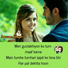 Cute romantic love Shayari