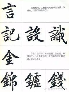 Chinese Calligraphy, Calligraphy Art, Caligraphy, Chinese Writing, Handwriting, Seal, Digital Art, Language, Character