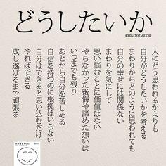いいね!8,448件、コメント55件 ― yumekanauさん(@yumekanau2)のInstagramアカウント: 「自分がどうしたいか . . . #どうしたいか#仕事#留学#夢 #幸せ#言葉の力#自己啓発#20代 #日本語勉強#そのままでいい#起業」 Wise Quotes, Book Quotes, Inspirational Quotes, Favorite Words, Favorite Quotes, Cool Words, Wise Words, Japanese Quotes, Happy Words