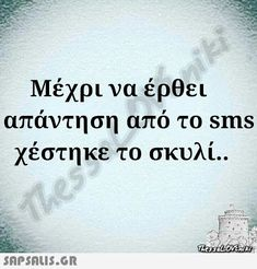 Greek Quotes, Funny Pins, Funny Photos, Funny Jokes, Crown, Text Posts, Humor, Funny Pictures, Funny Pics