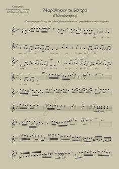Μαράθηκαν τα δέντρα (Πελοπόννησος) - Γιάννης Παναγιωτόπουλος (τραγούδι) Transcription, Sheet Music, Music Sheets