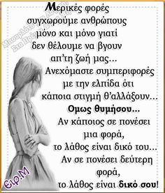 Wisdom Quotes, Me Quotes, Life Code, Clever Quotes, Perfection Quotes, Greek Quotes, Great Words, True Words, Picture Quotes