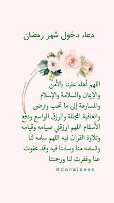 Ramadan Messages, Ramadan Cards, Ramadan Kareem Pictures, Ramadan Images, Islamic Posters, Islamic Phrases, Book Wallpaper, Flower Phone Wallpaper, Christmas Drawings For Kids