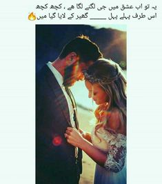 ❤Miss αesɦ ❤ Poetry Text, Poetry Pic, Urdu Poetry, Deep Love, Just Love, True Love, Text Quotes, Love Quotes, Urdu Quotes