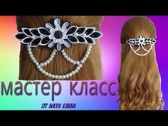 In this video, I try my hands on making a Hana Kanzashi Sakura with a Golden Hair Comb Clip and long streamers of tsumami petals. There are many tutorials al...